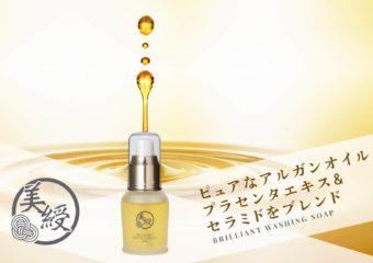 美綬 BRILLIANT REVITALIZING OIL