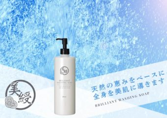 美綬 BRILLIANT WASHING SOAP