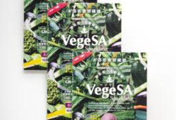 新グリーン習慣! VegeSA Sparkling ひとくちから体を変える腸活ベジタブルフード